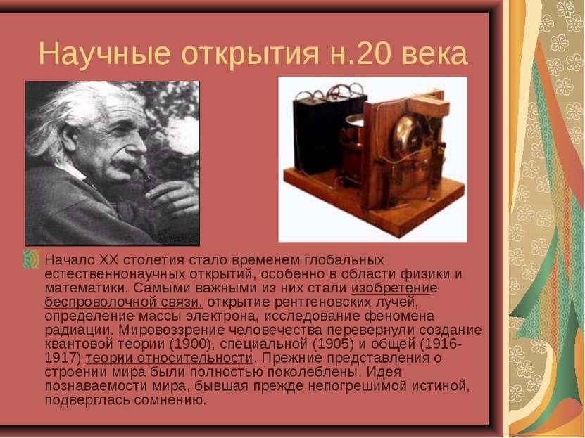 Научные открытия н.20 века Начало XX столетия стало временем глобальных естес...