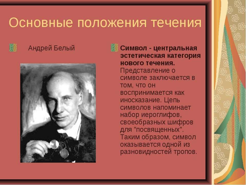 Основные положения течения Андрей Белый Символ - центральная эстетическая кат...
