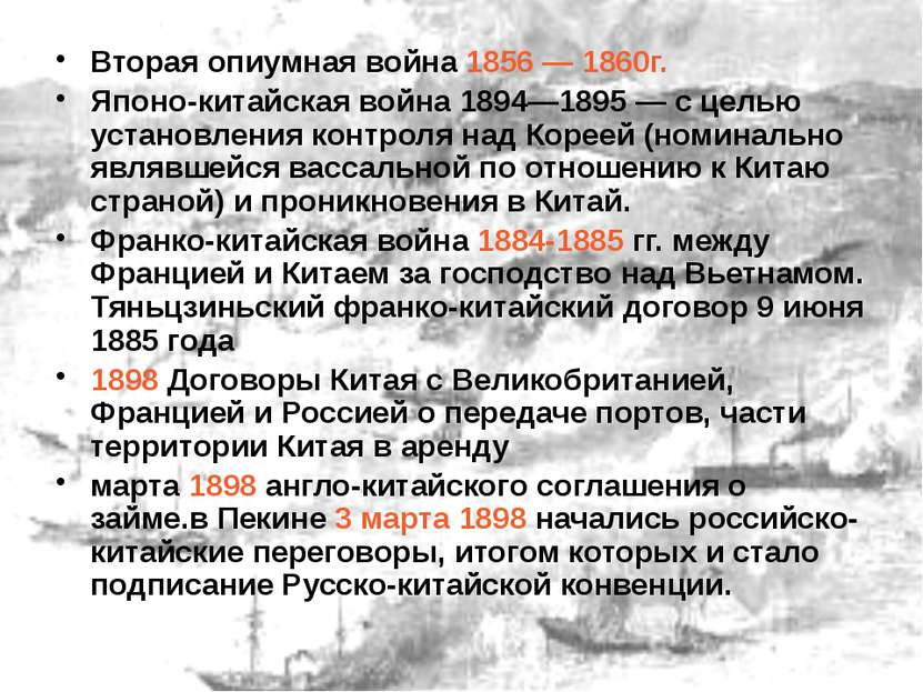 Вторая опиумная война 1856 — 1860г. Японо-китайская война 1894—1895 — с целью...