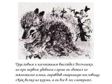 Трусливым и несчастным выглядел Волчишко, но при первом удобном случае он сбе...