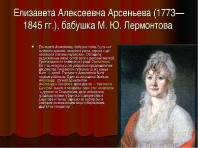 Елизавета Алексеевна Арсеньева (1773—1845гг.), бабушка М.Ю.Лермонтова Елиз...