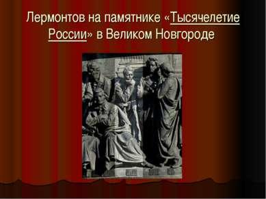 Лермонтов на памятнике «Тысячелетие России» вВеликом Новгороде