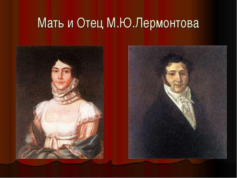 Мать и Отец М.Ю.Лермонтова
