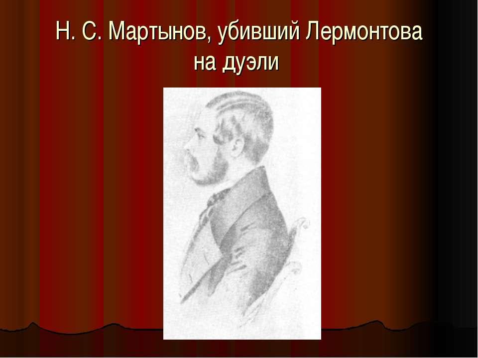 Н.С.Мартынов, убивший Лермонтова надуэли
