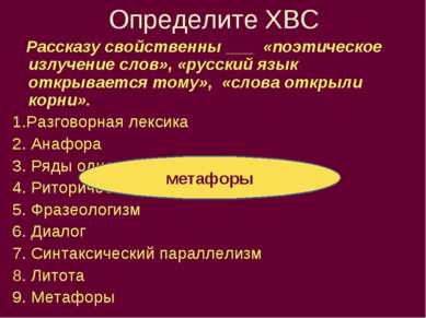 Определите ХВС Рассказу свойственны ___ «поэтическое излучение слов», «русски...