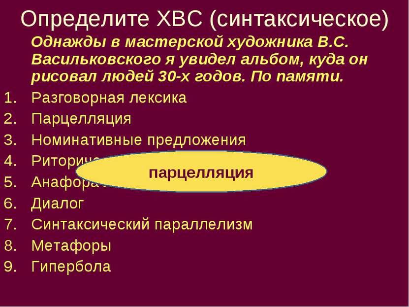 Определите ХВС (синтаксическое) Однажды в мастерской художника В.С. Васильков...