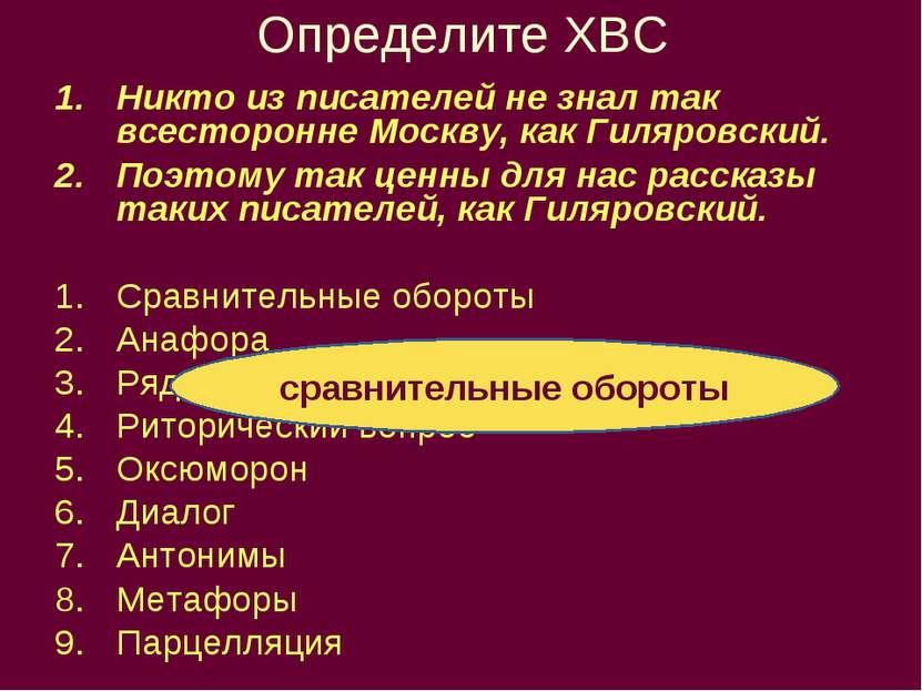 Определите ХВС Никто из писателей не знал так всесторонне Москву, как Гиляров...