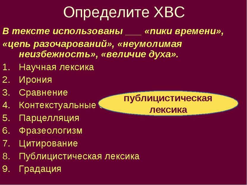 Определите ХВС В тексте использованы ___ «пики времени», «цепь разочарований»...