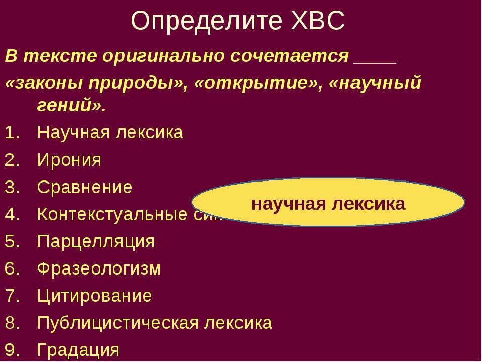 Определите ХВС В тексте оригинально сочетается ____ «законы природы», «открыт...