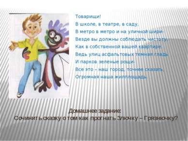 Домашнее задание: Сочинить сказку о том как прогнать Злючку – Грязнючку? Това...