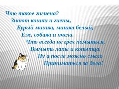 Что такое гигиена? Знают кошки и гиены, Бурый мишка, мишка белый, Еж, собака ...