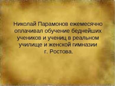 Николай Парамонов ежемесячно оплачивал обучение беднейших учеников и учениц в...