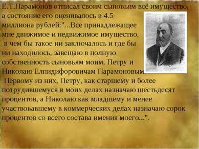 Е.Т.Парамонов отписал своим сыновьям всё имущество, а состояние его оценивало...