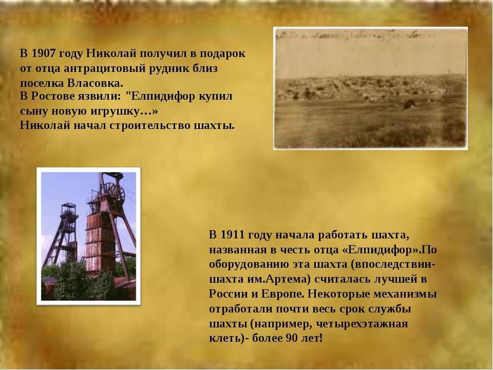 В 1911 году начала работать шахта, названная в честь отца «Елпидифор».По обор...