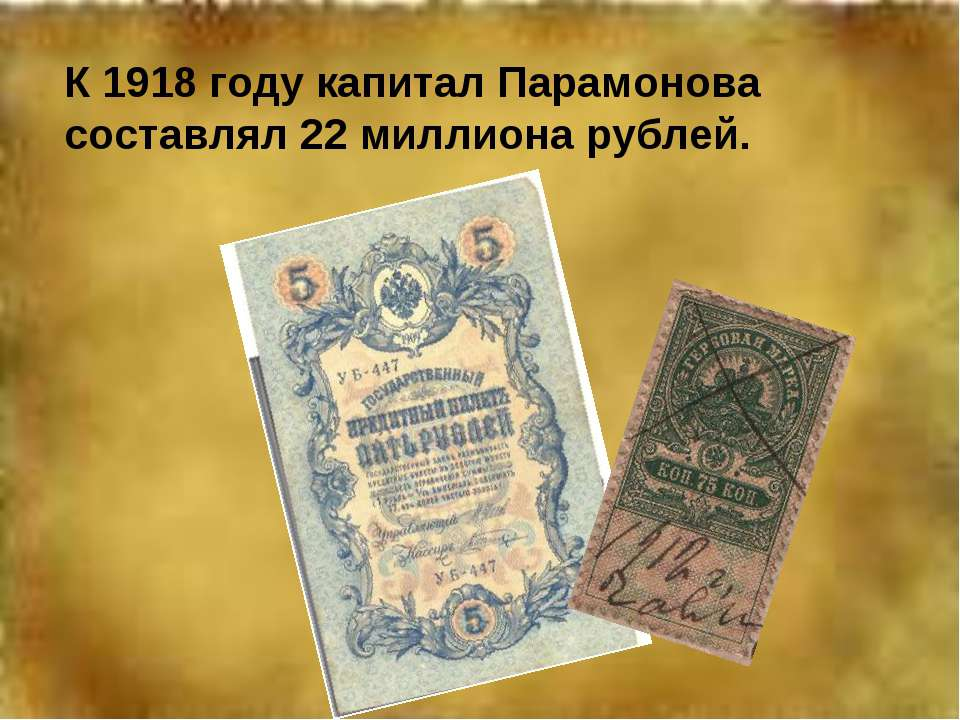 К 1918 году капитал Парамонова составлял 22 миллиона рублей.