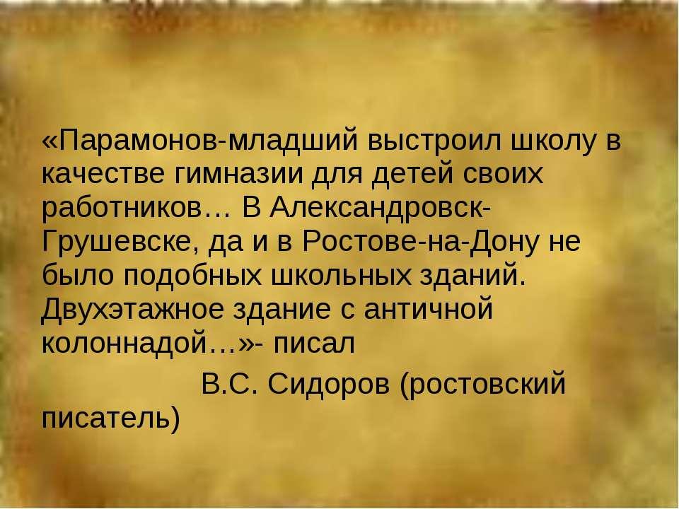 «Парамонов-младший выстроил школу в качестве гимназии для детей своих работни...