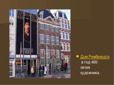 Дом Рембрандта в год 400-летия художника.