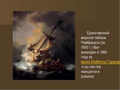 Единственный морской пейзаж Рембрандта (ок. 1630г.) был выкраден в 1990 году...