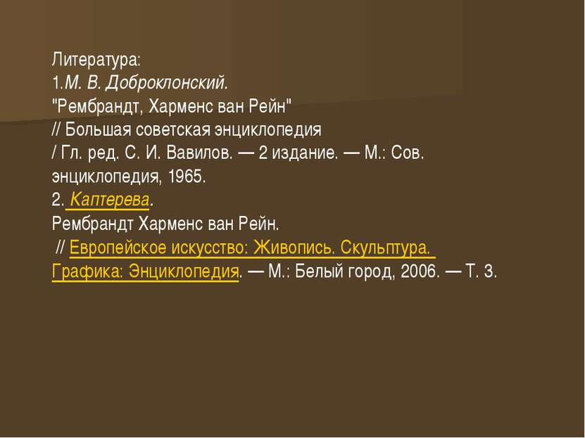 """Литература: 1.М. В. Доброклонский. """"Рембрандт, Харменс ван Рейн"""" // Большая с..."""