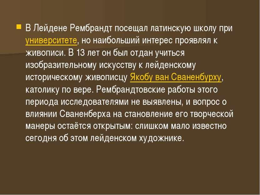 В Лейдене Рембрандт посещал латинскую школу при университете, но наибольший и...