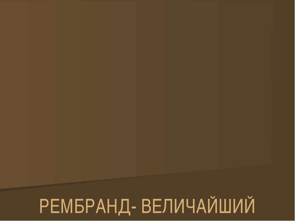 РЕМБРАНД- ВЕЛИЧАЙШИЙ ХУДОЖНИК ЭПОХИ БАРОККО.