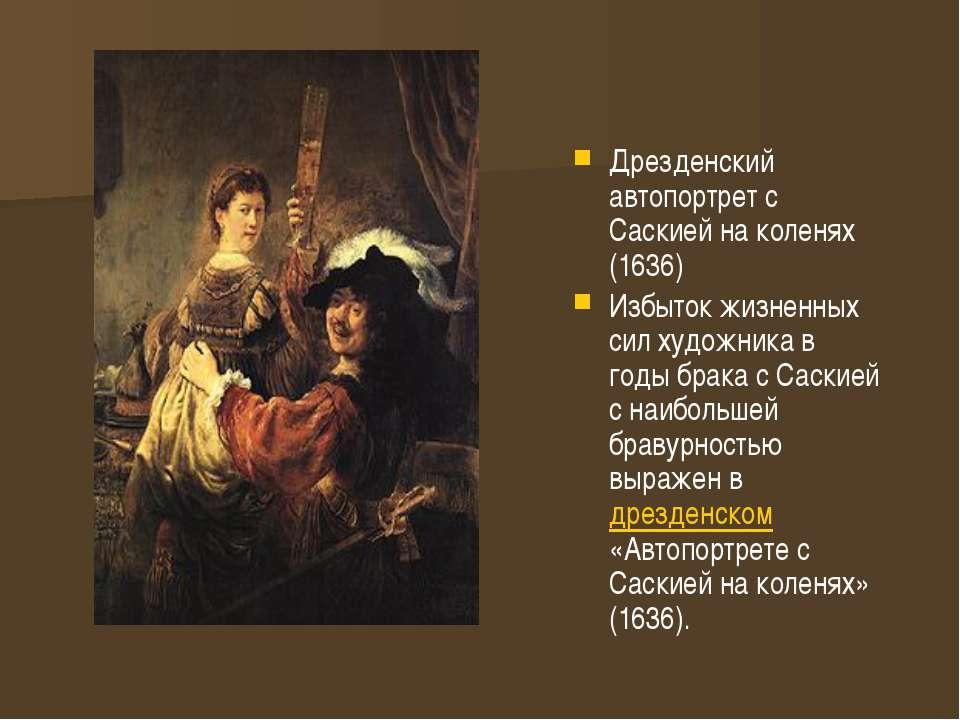 Дрезденский автопортрет с Саскией на коленях (1636) Избыток жизненных сил худ...