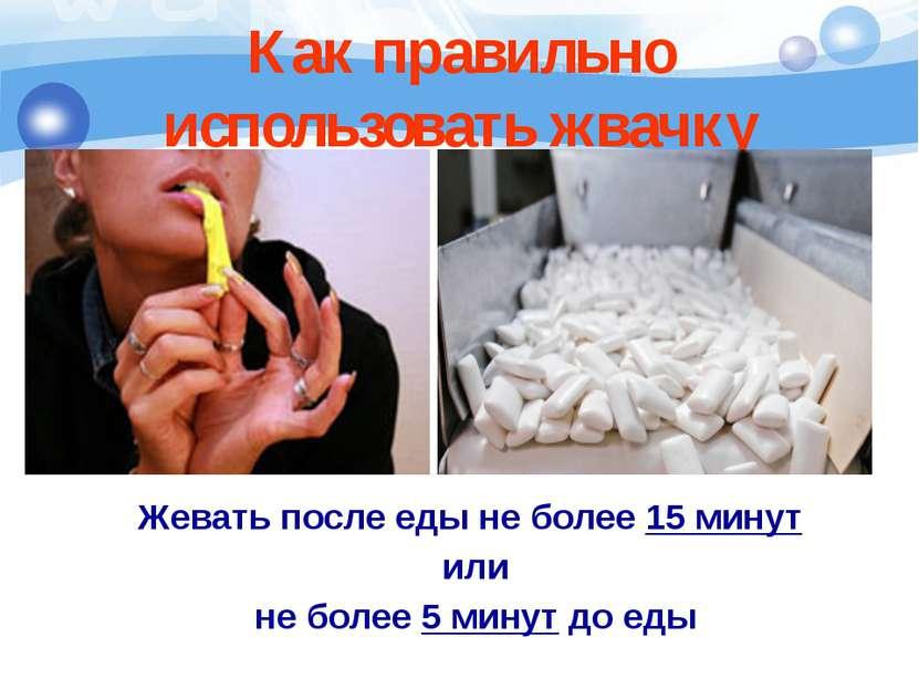 Как правильно использовать жвачку Жевать после еды не более 15 минут или не б...