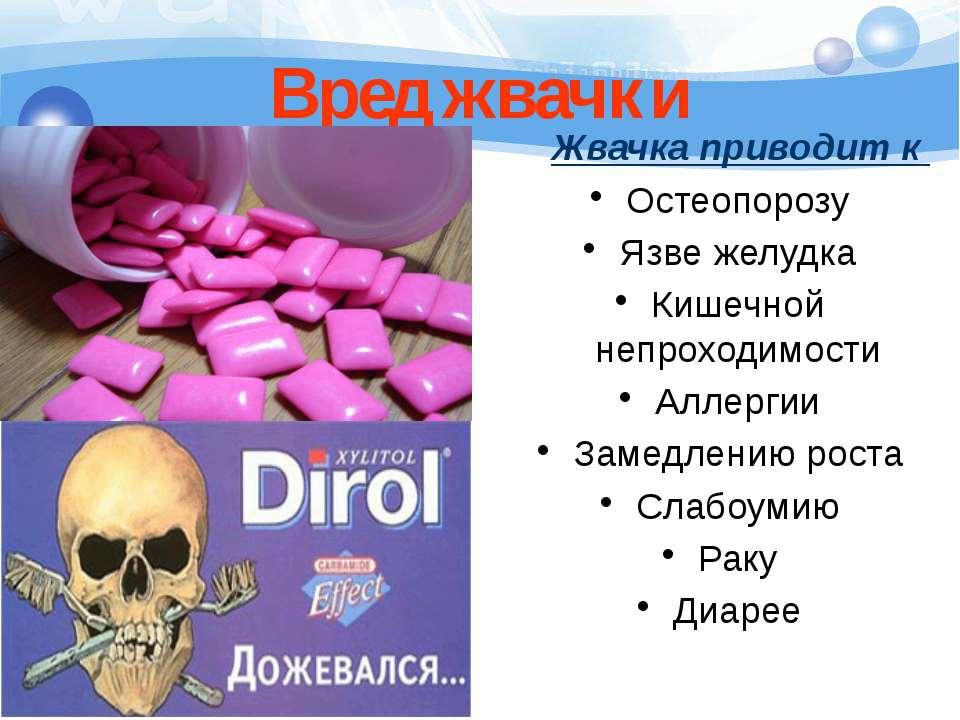 Вред жвачки Жвачка приводит к Остеопорозу Язве желудка Кишечной непроходимост...