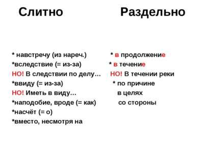 Слитно Раздельно * навстречу (из нареч.) * в продолжение *вследствие (= из-за...