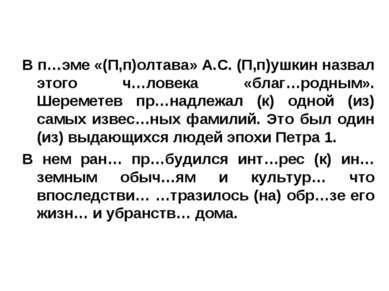 В п…эме «(П,п)олтава» А.С. (П,п)ушкин назвал этого ч…ловека «благ…родным». Ше...