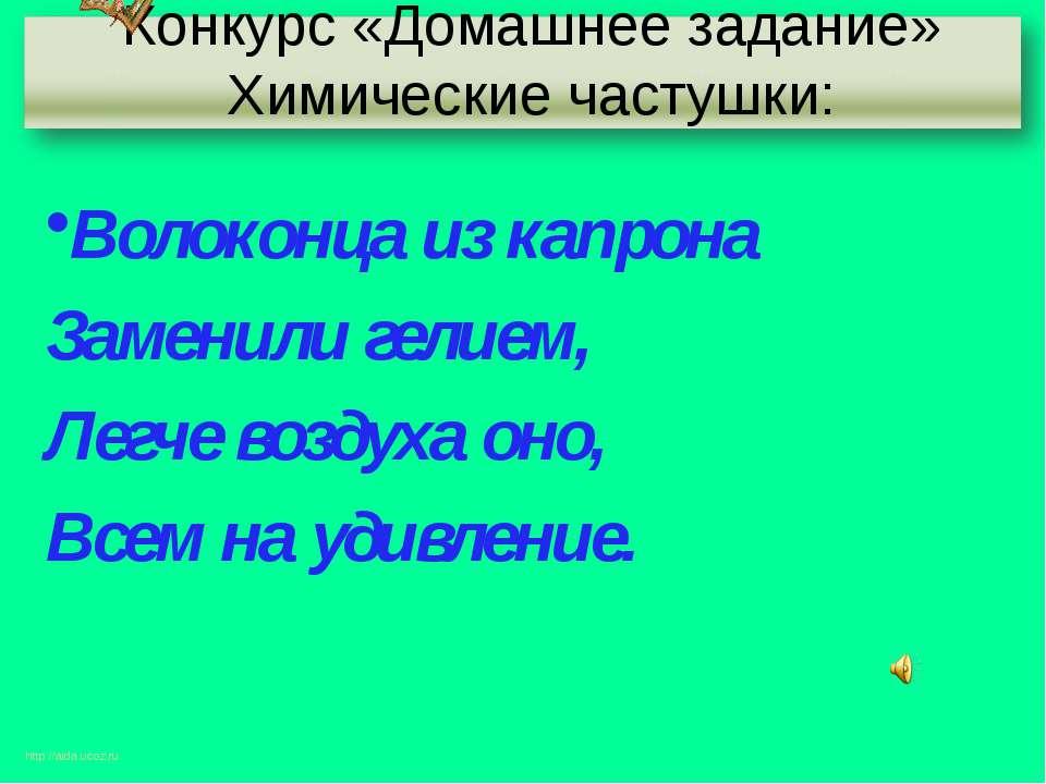 Конкурс «Домашнее задание» Химические частушки: Волоконца из капрона Заменили...