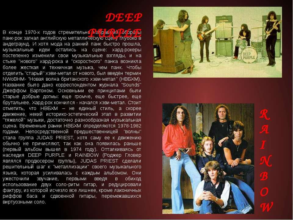 В конце 1970-х годов стремительно набравший обороты панк-рок загнал английску...