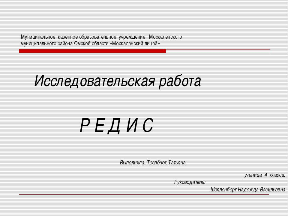 Муниципальное казённое образовательное учреждение Москаленского муниципальног...