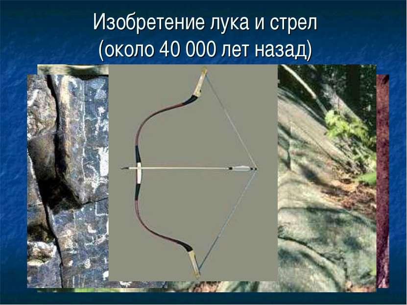 Изобретение лука и стрел (около 40 000 лет назад)