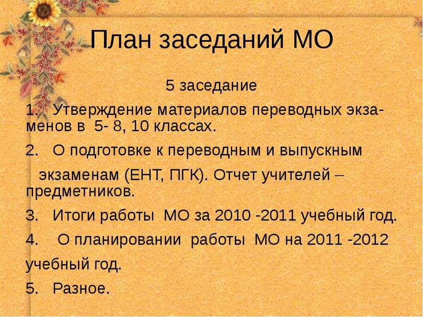 План заседаний МО 5 заседание 1. Утверждение материалов переводных экза-менов...