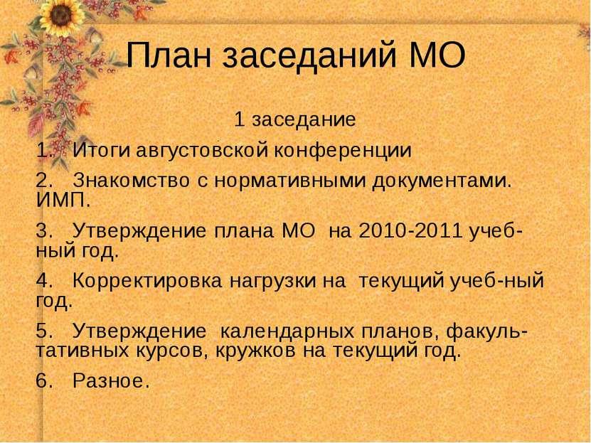 План заседаний МО 1 заседание 1. Итоги августовской конференции 2. Знакомство...