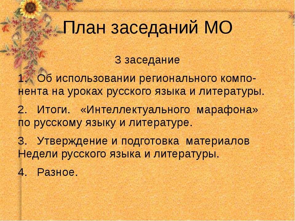 План заседаний МО 3 заседание 1. Об использовании регионального компо-нента н...