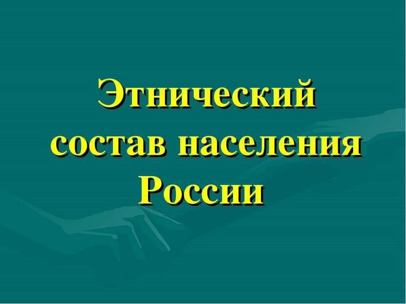 Этнический состав населения России