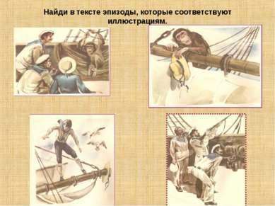 Найди в тексте эпизоды, которые соответствуют иллюстрациям.
