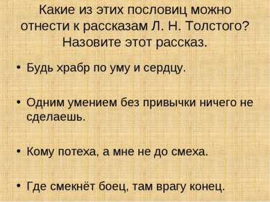 Какие из этих пословиц можно отнести к рассказам Л. Н. Толстого? Назовите это...