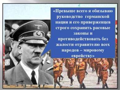«Превыше всего я обязываю руководство германской нации и его приверженцев стр...