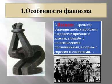 1.Особенности фашизма 4.Насилие – средство решения любых проблем: в процессе ...