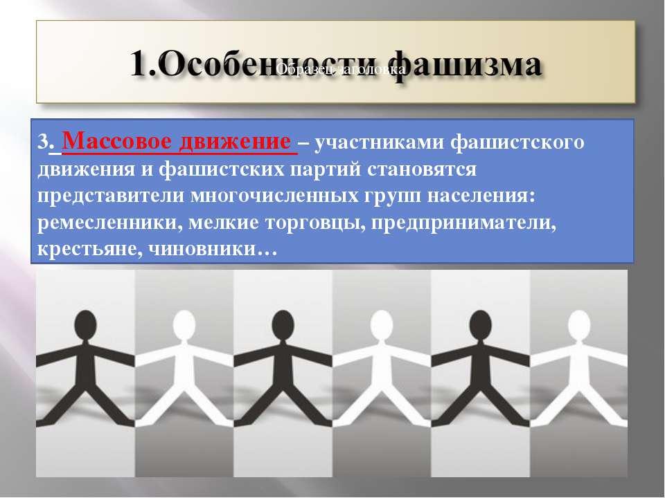3. Массовое движение – участниками фашистского движения и фашистских партий с...