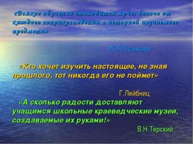 «Всякое обучение становится ярче, богаче от каждого соприкосновения с историе...