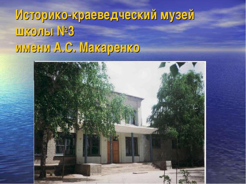 Историко-краеведческий музей школы №3 имени А.С. Макаренко