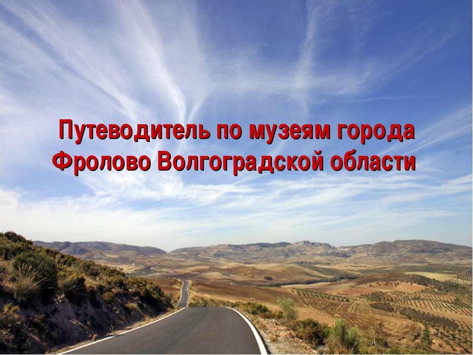 Путеводитель по музеям города Фролово Волгоградской области