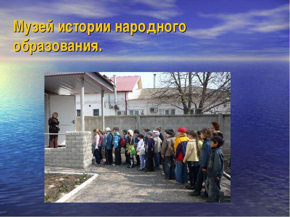 Музей истории народного образования.