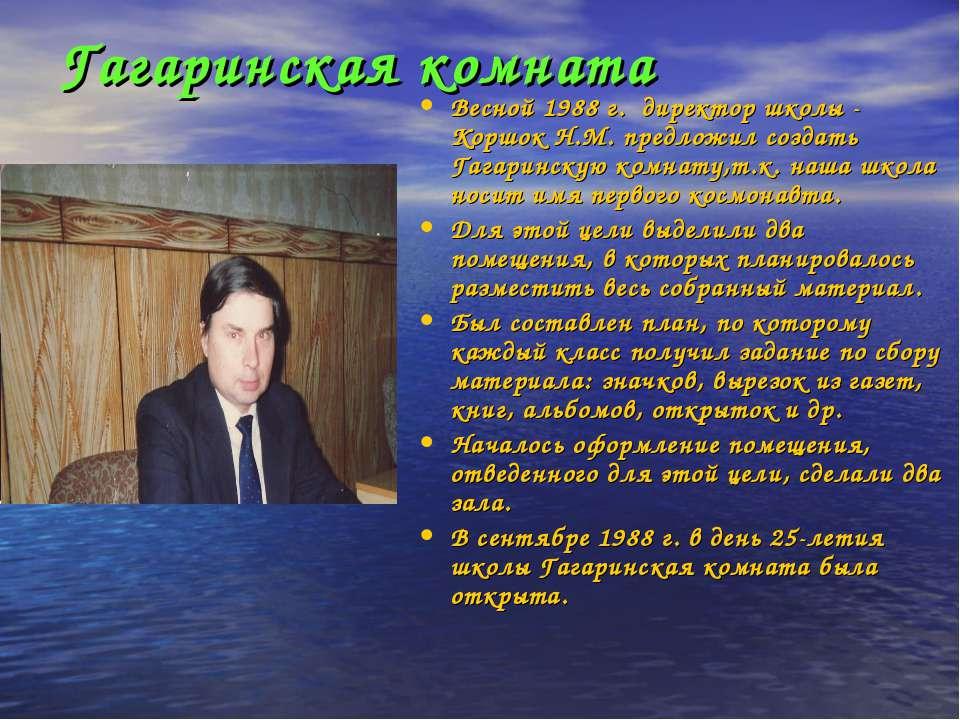 Гагаринская комната Весной 1988 г. директор школы - Коршок Н.М. предложил соз...