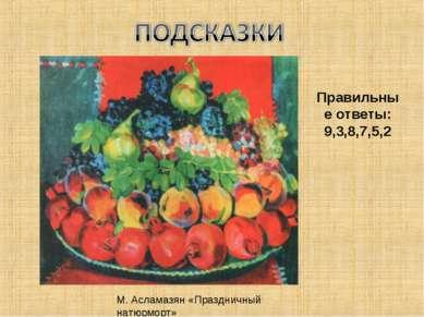 М. Асламазян «Праздничный натюрморт» Правильные ответы: 9,3,8,7,5,2