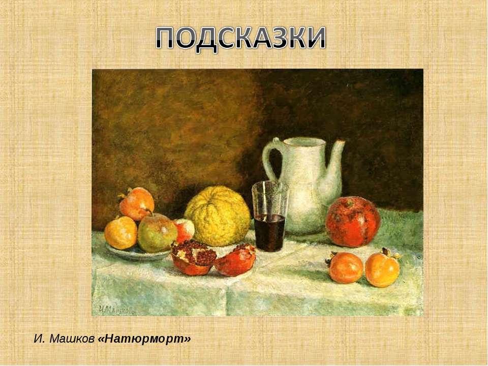 И. Машков «Натюрморт»